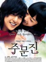Joomoonjin poster