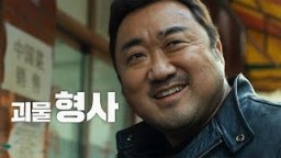 Ma Dong-seok Don Lee in The Outlaws